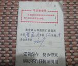 医院门诊病历   (带毛主席语录)