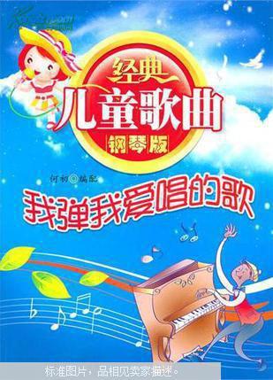 【图】经典儿童歌曲钢琴版