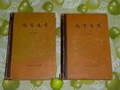《伪书通考》(精装 全二册 - 修订本)1957年1印 品好