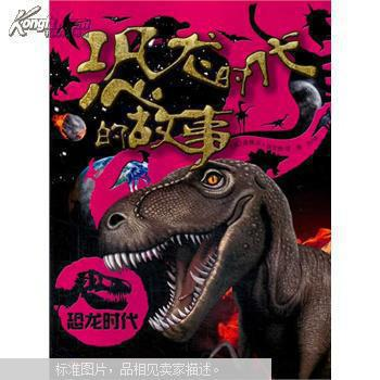 古老的哺乳动物,冰河时代的动物等等,向孩子们展示了一个神秘和多彩的图片