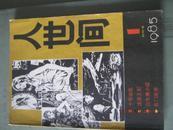【创刊号·人世间 1985年