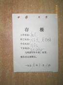 七十年代马列著作和木箱、布票、布票领取存根  如图