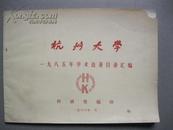 杭州大学1985年学术论著目录汇编