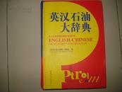 英汉石油大辞典【16开精装本】1958页