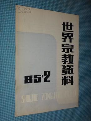世界宗教资料     1985年第2期