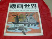 版画世界20(农垦、大庆、小版画、高木志郎版画选刊)