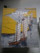 敬华2002年秋拍--海派书画艺术 拍卖图录