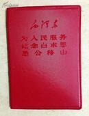 文革红宝书(老三篇)为人民服务纪念白求恩愚公移山(毛像林题)