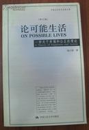 论可能生活:一种关于幸福和公正的理论(修订版,著名哲学家赵汀阳先生签送本)