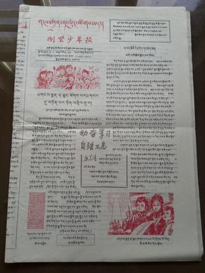 创刊号:刚坚少年报(藏文)1989年,全国惟一的藏文少年报,少见