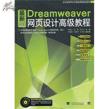 【正版a7】dreamweaver 网页设计高级教程图片