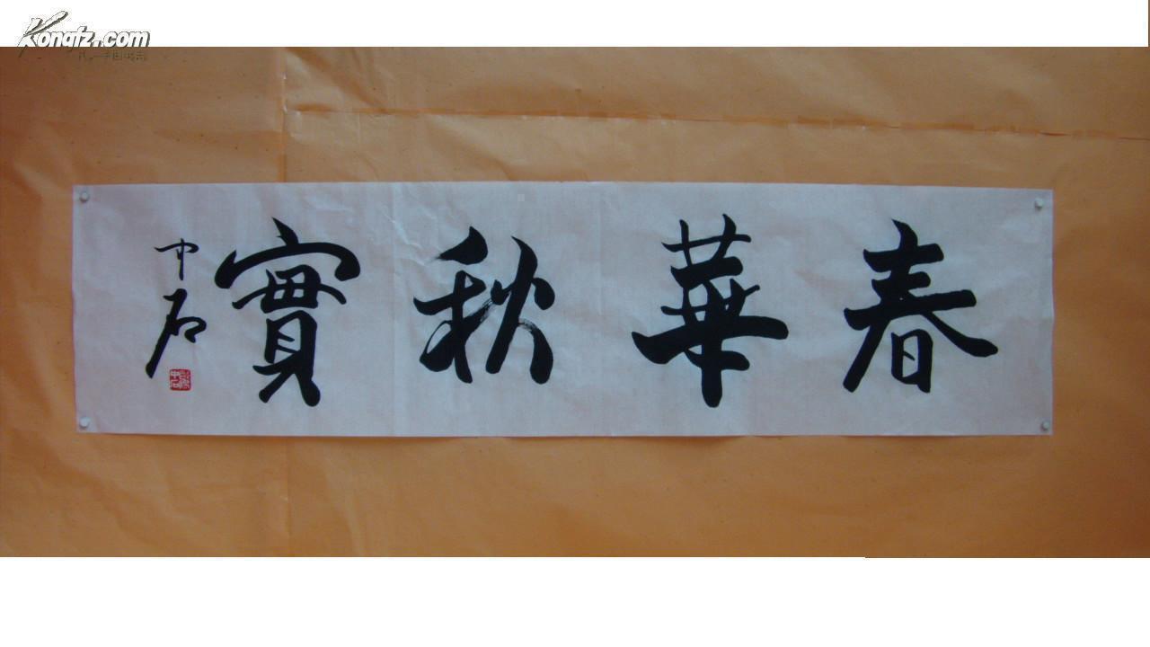 中国当代著名书法家. 中国书协顾问. 首都师范大学教授.图片