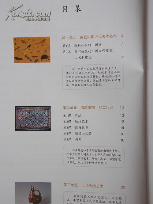 科书课本教材美术九年级版图片