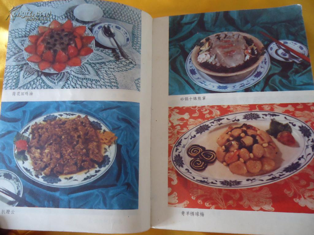 图】【老版青椒】《菜谱v青椒》(菜谱上下册全套炒培根杏鲍菇图片