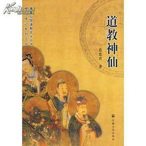 道教 神仙/道教神仙(货号:z5)