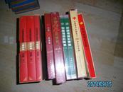 中国福利彩票集 1999珍藏1 2 3卷 四 六 七 七  中国福利彩票发行20周年纪念册 8本合售 R1