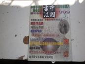 中国书法1999.7  有龚贤.屈趁斯专题.水前本瘗鹤铭