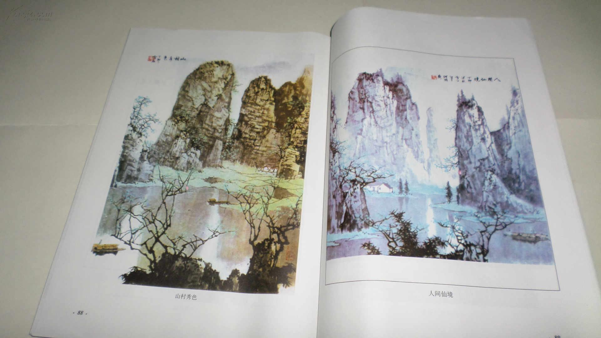 【图】写意山水画技法(中国书画函授大学国画教材)图片