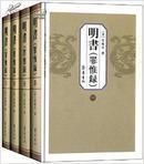 明书(罪惟录 精装 全四册 9品)