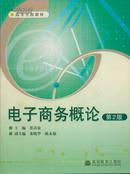 电子商务概论(带盘 第2版)