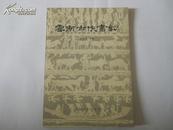 79年1版1印 《云南古佚书钞》仅印7270册  品好