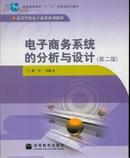 电子商务系统的分析与设计(第二版)