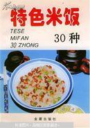 特色米饭30种