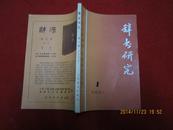 辞书研究 1980.1
