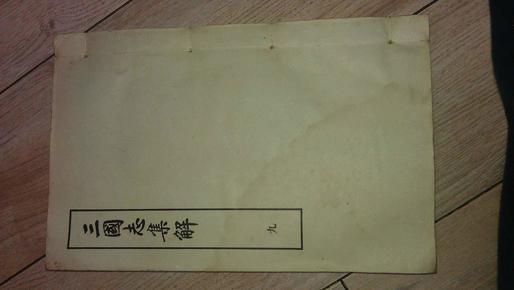 三国志集解 九  1巨册(魏书 玉扣纸)卢弼