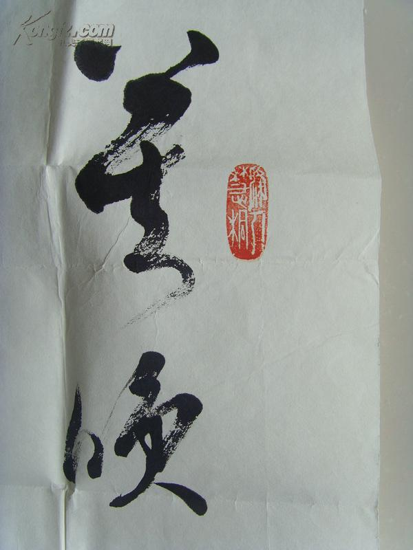 北京中联科教育研究中心书画研究员,北京当代书画艺术研究院书画家)图片
