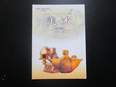 《初中美术课本七年级上册》人教版新课标初中教科书图片
