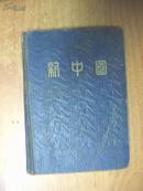 《新中国》日记本(50开本精装  五十年代出品 内有八十年代日记 保真包老)