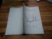 1865:71年上海大隆机器厂疗养所编《实用中草药处方集》油印一册