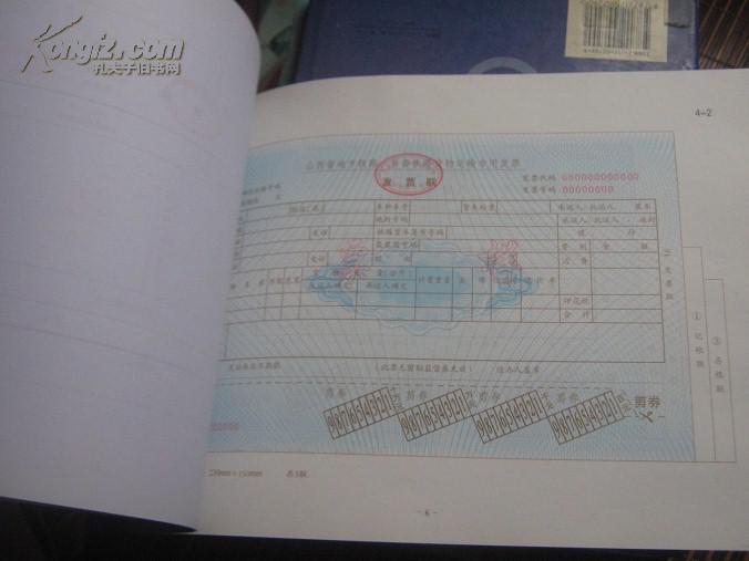 【图】山西地税发票样本