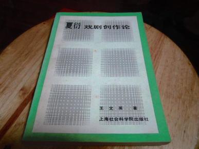 夏衍戏剧创作论(87年1版1印1600册)作者签名本  保真 C3
