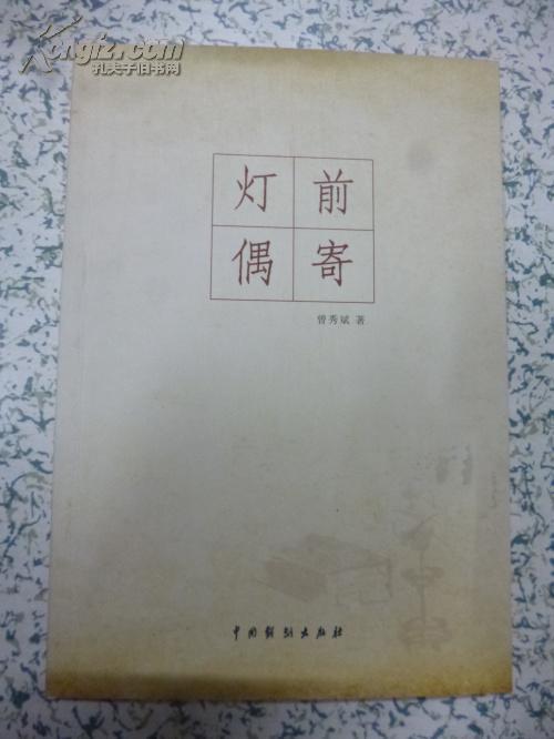 灯前偶寄    中国戏剧出版社