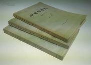 【赠品,随100元以上订单赠送,单独下单无效】中国哲学史(第一、二、三册), 任继愈,【详见说明,请勿随意下单】