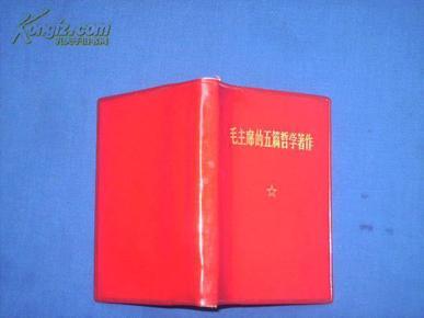 毛主席的五篇哲学著作(1张毛主席像) 64开 红塑封 1版5印 内有少量划痕