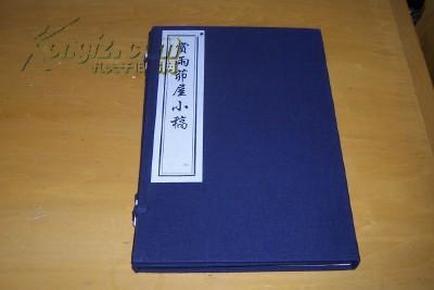 赏雨茆屋小稿(线装一函全1册)2009年刷印