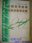 中国医学美学与美容医学史略