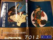 艳本魅惑的浮世绘 官能美的世界 包邮