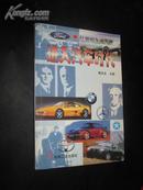 21世纪车迷宝典-进入汽车时代