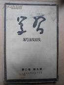 学习   初级版  第二卷第五期   1953年  斯大林逝世  内有斯大林图片   毛泽东主席的唁电和文章 最伟大的友谊   原价1400元   包邮快递宅急送