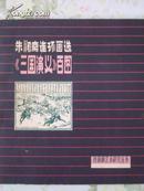 朱润斋连环画选《三国演义》百图