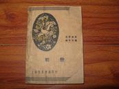 《初恋》32开 民国二十五年复兴第一次再版 75品