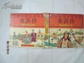 彩图中国古典名著 水浒传