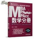 考试名家指导 数学分册 2015 第13版