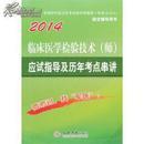 2014临床医学检验技术(师)应试指导及历年考点串讲(第六版)