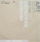 精神与品格:中国当代写实油画研究展作品集