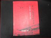 《申报》嘉兴史料集萃(1872--1949)(大16开精装本)